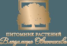 Питомник растений Владимира Овчинникова